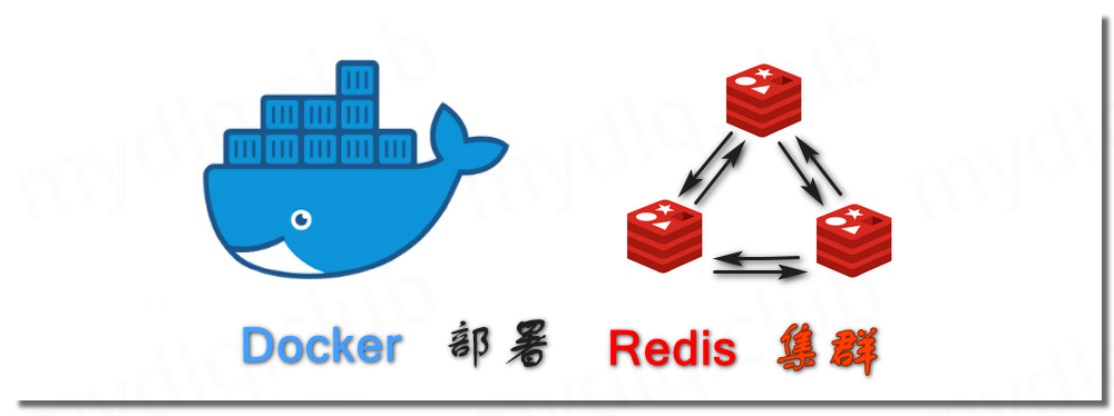 通过 Docker 部署 Redis 6.x 集群