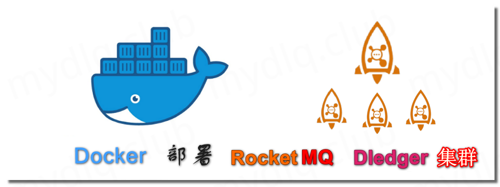 通过 Docker 部署 RocketMQ Dledger 集群模式( 版本v4.7.0)