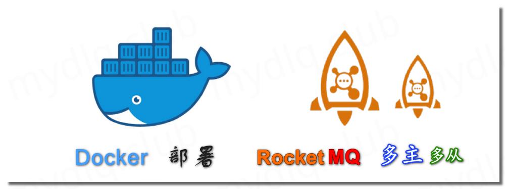 通过 Docker 部署 RocketMQ 双主双从模式( 版本v4.7.0)