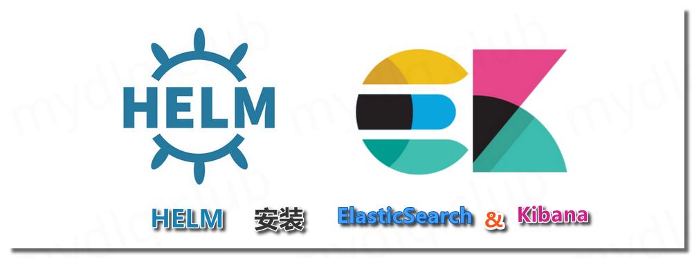 Helm 安装 ElasticSearch & Kibana 7.x 版本