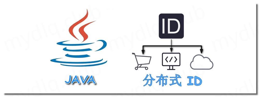Java 中分布式 ID 的设计方案