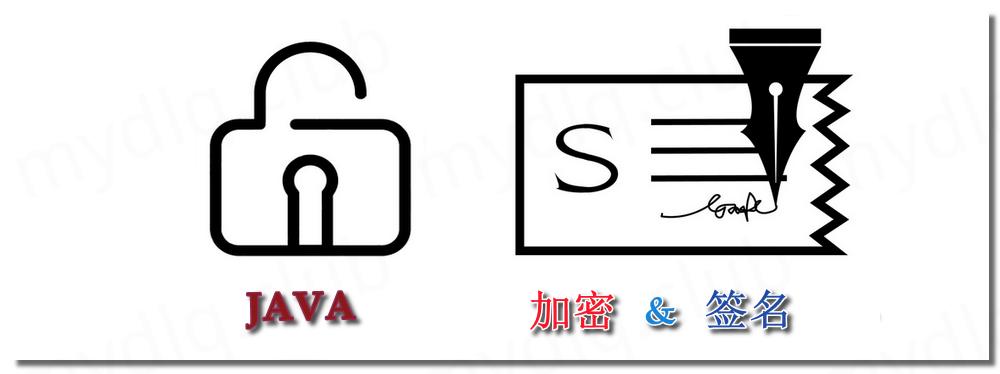 Java 中的加密与签名