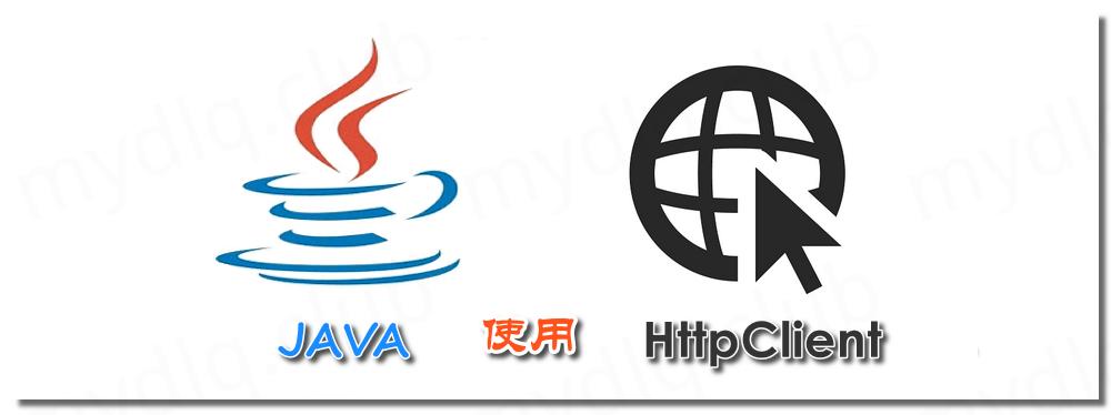 Java 中使用 HttpClient 工具详解