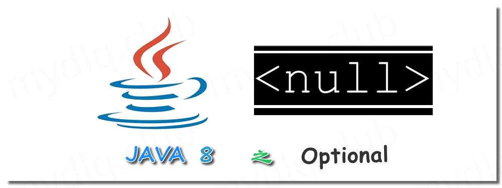 Java 8 中使用 Optional 处理 null 对象