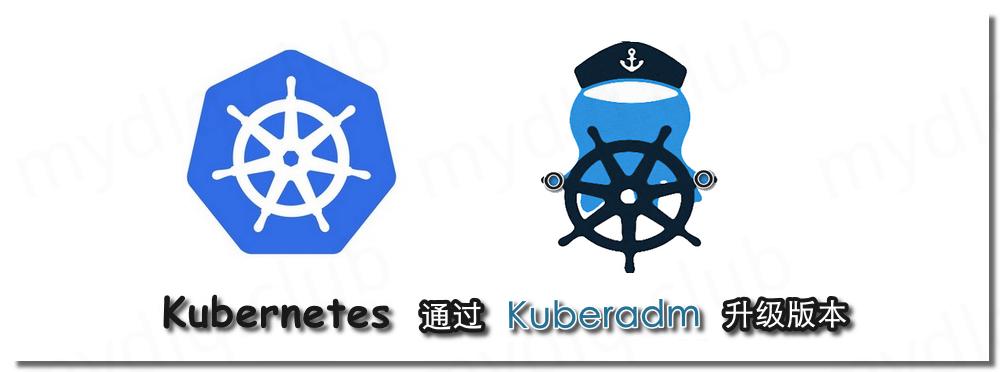 通过 Kubeadm 升级 Kubernetes 版本
