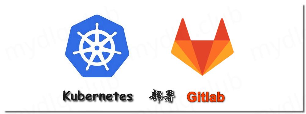 Kubernetes 部署代码仓库 Gitlab