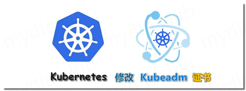 修改 Kubeadm 源码中的 Kubernetes 证书过期时间为100年