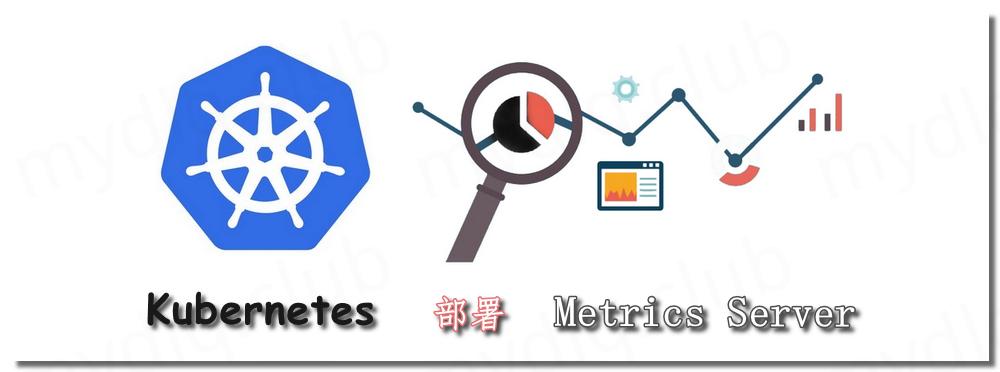 Kubernetes 部署 Metrics Server 获取集群指标数据