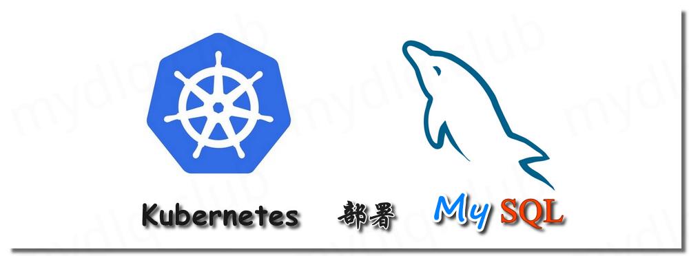 Kubernetes 部署 Mysql 8.0 数据库(单节点)