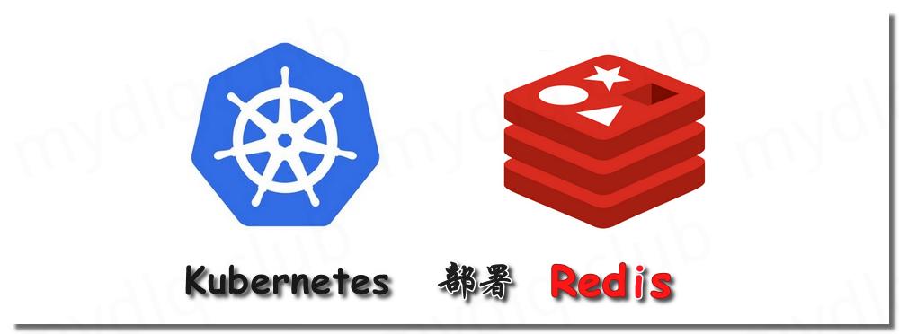 Kubernetes 部署 Redis 5.0 数据库(单节点)