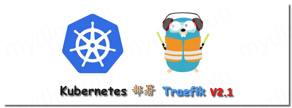Kubernetes 部署 Ingress 控制器 Traefik v2.1
