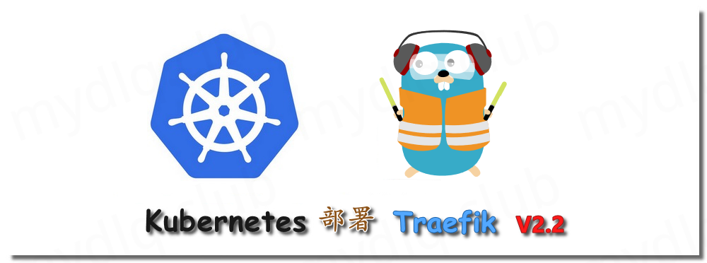 Kubernetes 部署 Ingress 控制器 Traefik v2.2