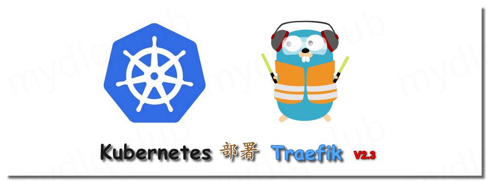 Kubernetes 部署 Ingress 控制器 Traefik v2.3