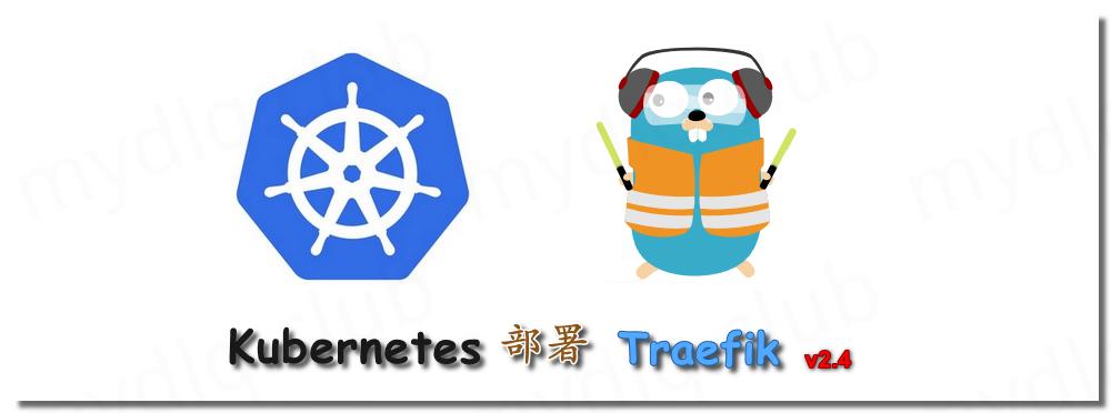 Kubernetes 部署 Ingress 控制器 Traefik v2.4