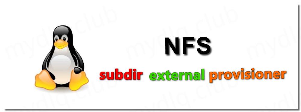 Kubernetes 中部署 NFS-Subdir-External-Provisioner 为 NFS 提供动态分配卷
