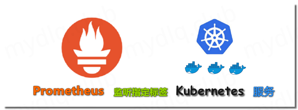 Prometheus 监听指定标签 Kubernetes 服务