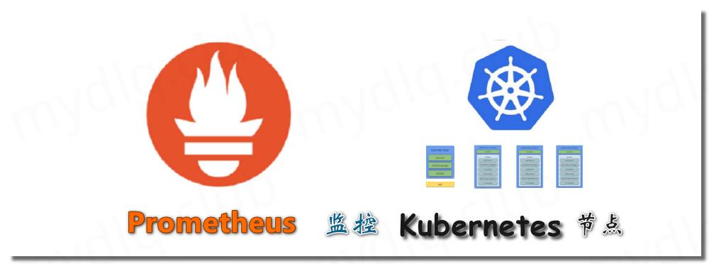 Prometheus 结合 Node Exporter 监控 Kubernetes 集群节点