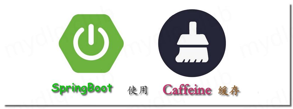 SpringBoot 使用 Caffeine 本地缓存