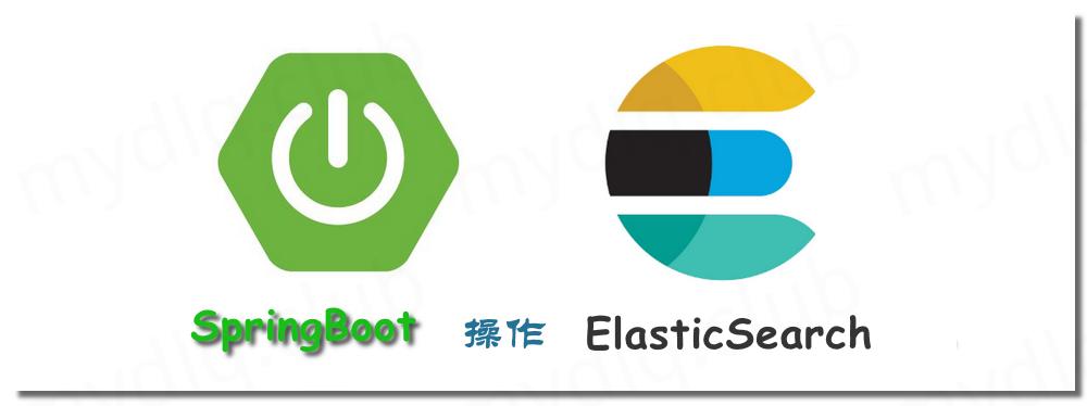 SpringBoot 操作 ElasticSearch 详解