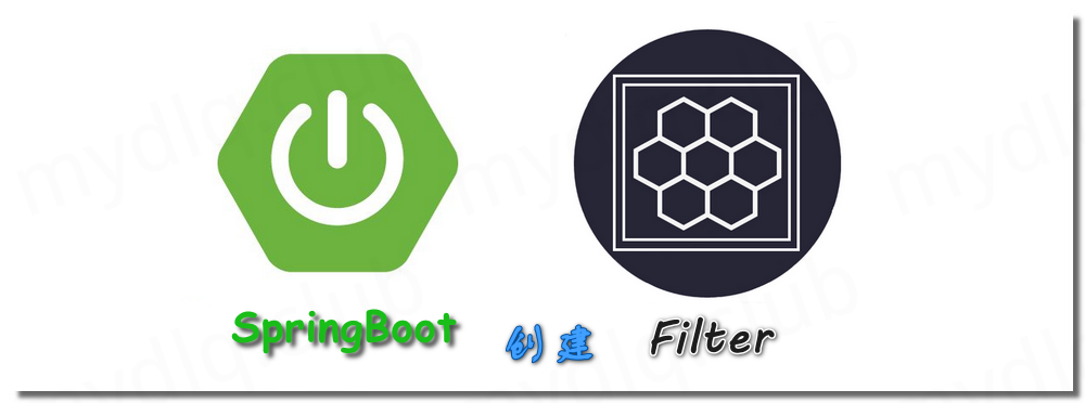 SpringBoot 配置过滤器 Filter