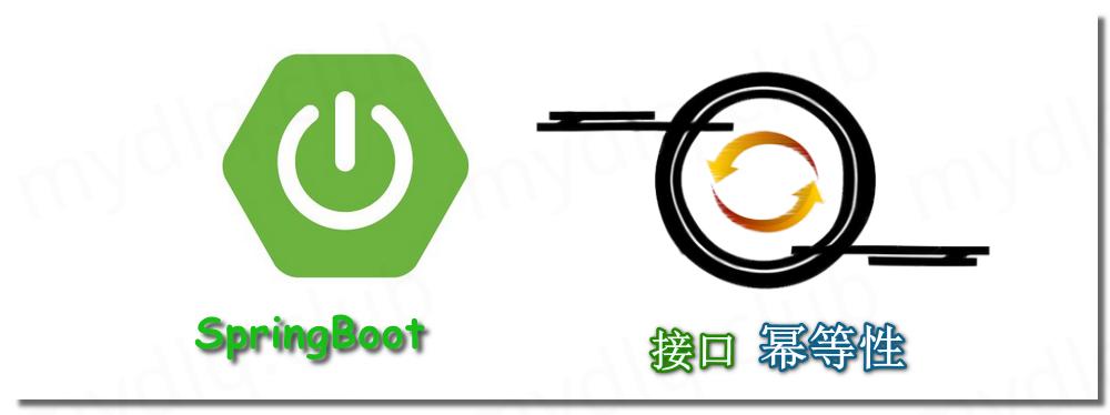 SpringBoot 接口幂等性的实现