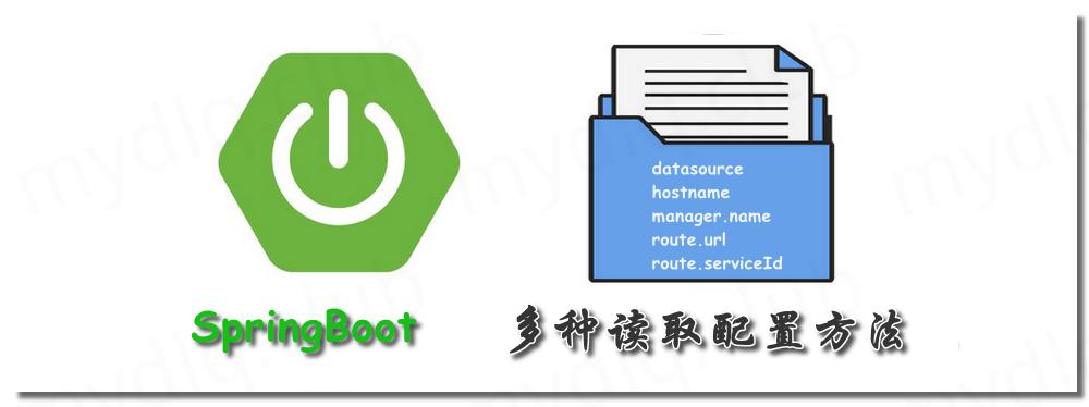 SpringBoot 多种读取配置文件中参数的方式
