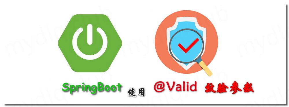 SpringBoot 中使用 @Valid 注解 + Exception 全局处理器优雅处理参数验证