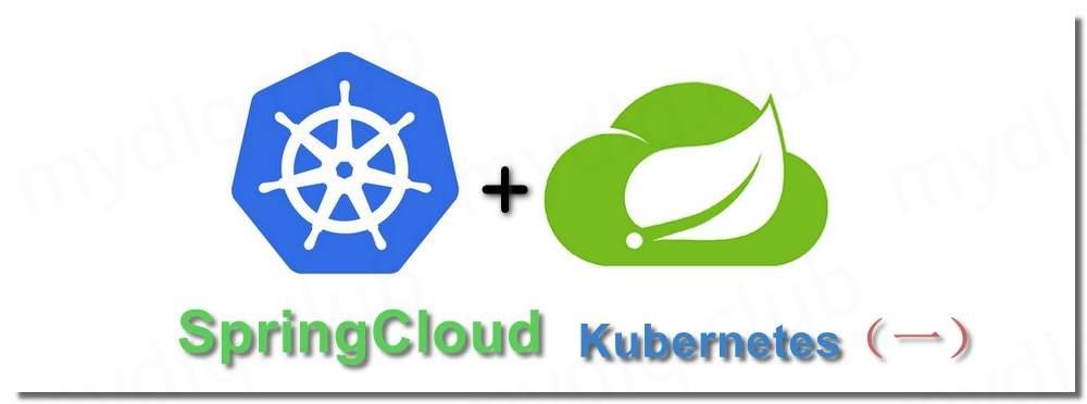 Kubernetes 开发 SpringCloud (一)、使用SpringCloud Kubernetes组件进行服务发现