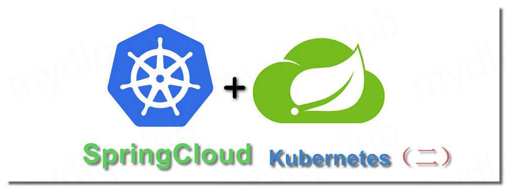 Kubernetes 开发 SpringCloud (二)、使用 SpringCloud Kubernetes 组件进行动态配置