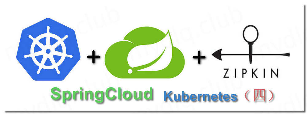 Kubernetes 开发 SpringCloud (四)、Kubnernetes 部署 Zipkin 搭配 Kafka+ElasticSearch 实现链路追踪